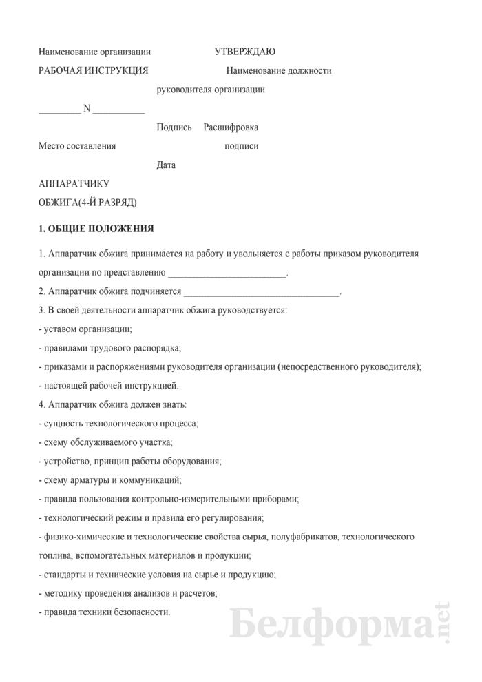Рабочая инструкция аппаратчику обжига (4-й разряд). Страница 1