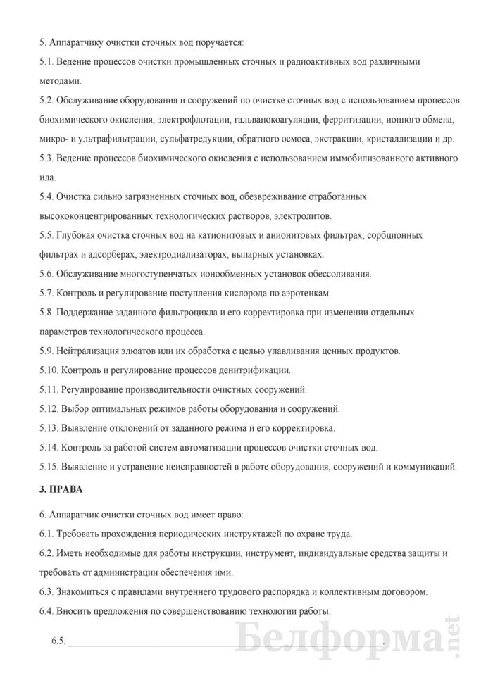 Рабочая инструкция аппаратчику очистки сточных вод (5-й разряд). Страница 2