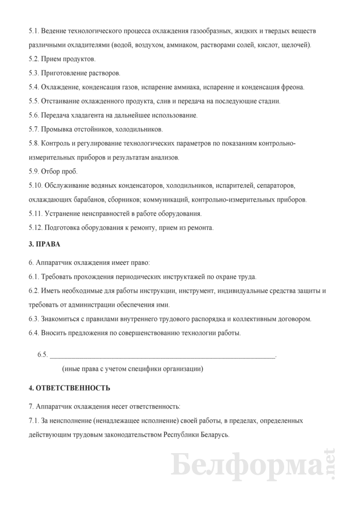 Рабочая инструкция аппаратчику охлаждения (3-й разряд). Страница 2