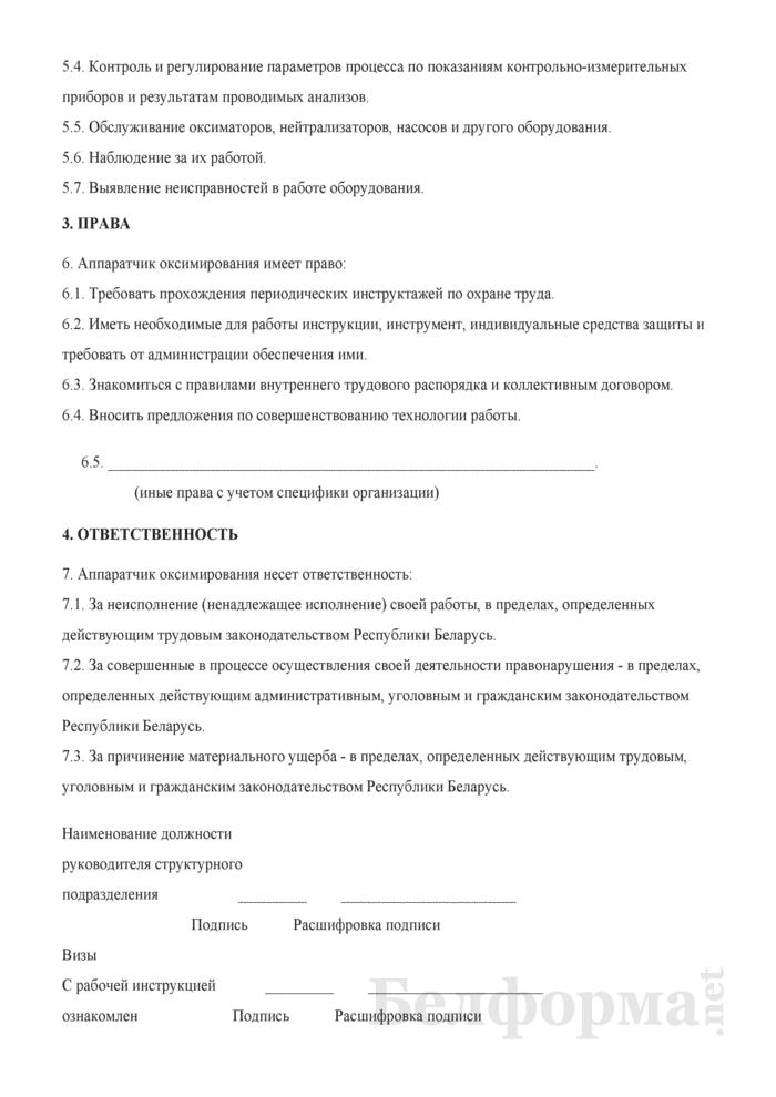 Рабочая инструкция аппаратчику оксимирования (3-й разряд). Страница 2