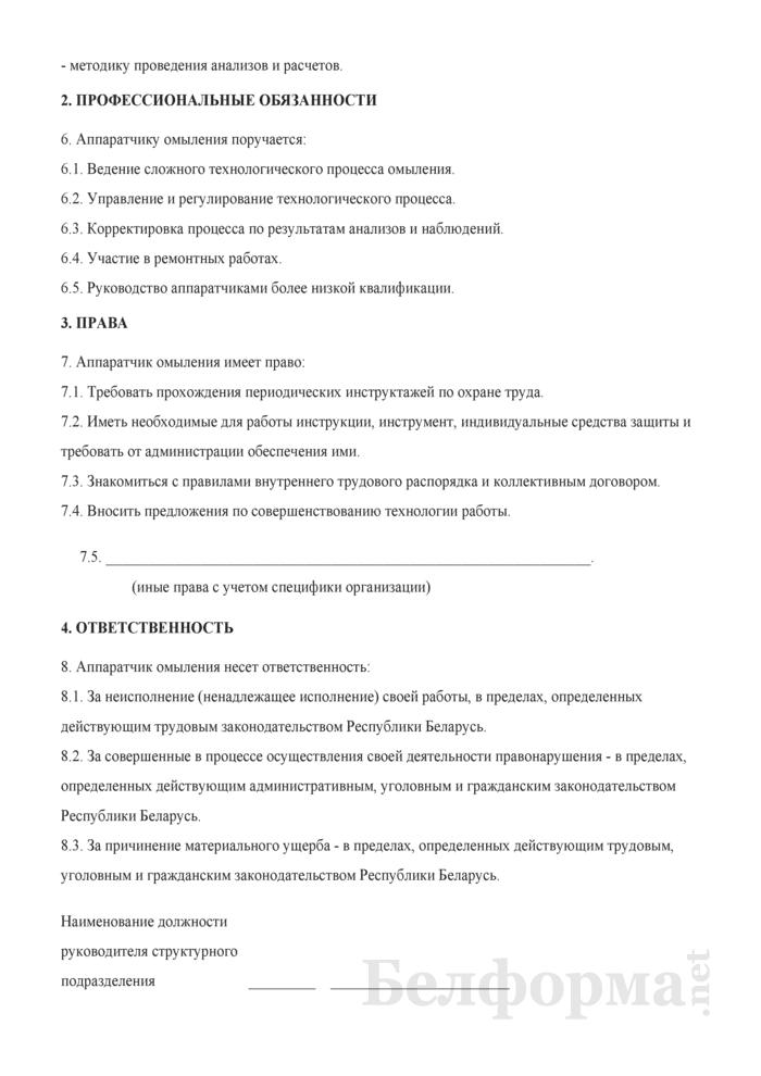 Рабочая инструкция аппаратчику омыления (6-й разряд). Страница 2