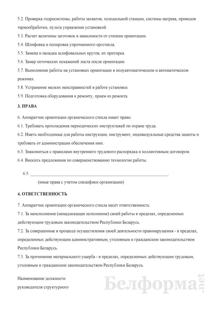 Рабочая инструкция аппаратчику ориентации органического стекла (5-й разряд). Страница 2