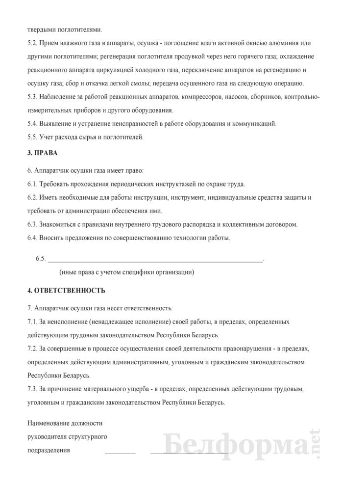 Рабочая инструкция аппаратчику осушки газа (4-й разряд). Страница 2