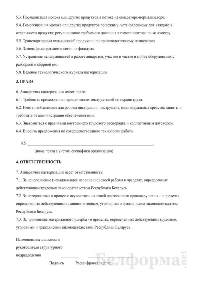 Рабочая инструкция аппаратчику пастеризации (5-й разряд). Страница 2