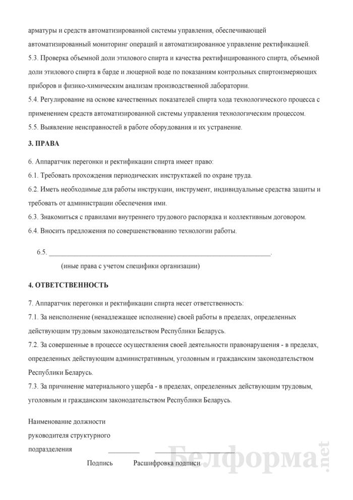 Рабочая инструкция аппаратчику перегонки и ректификации спирта (5-й разряд). Страница 2