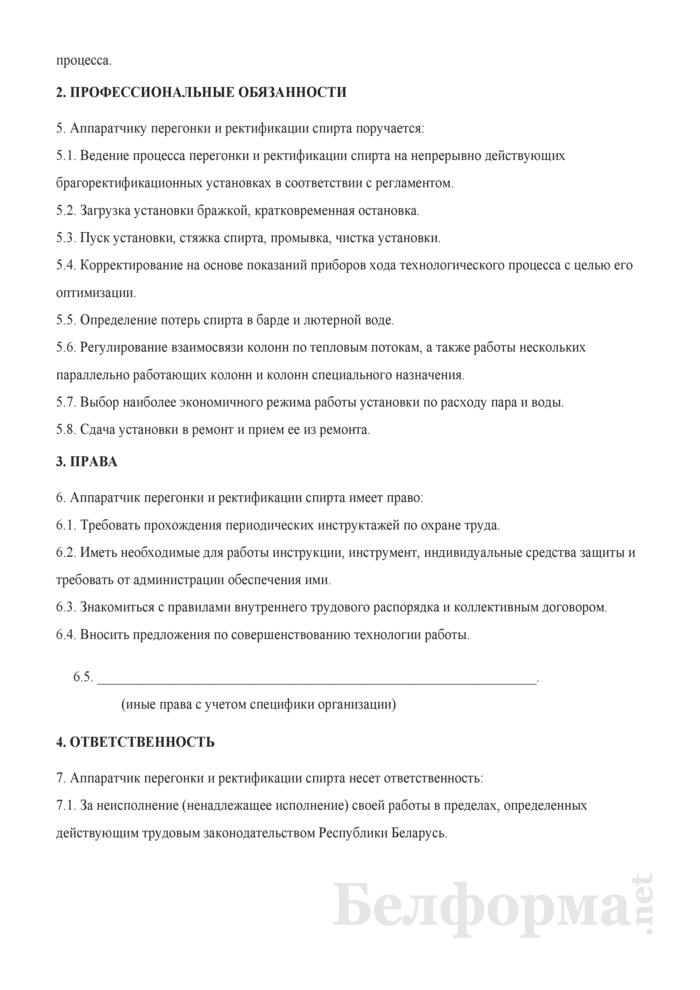 Рабочая инструкция аппаратчику перегонки и ректификации спирта (6-й разряд). Страница 2