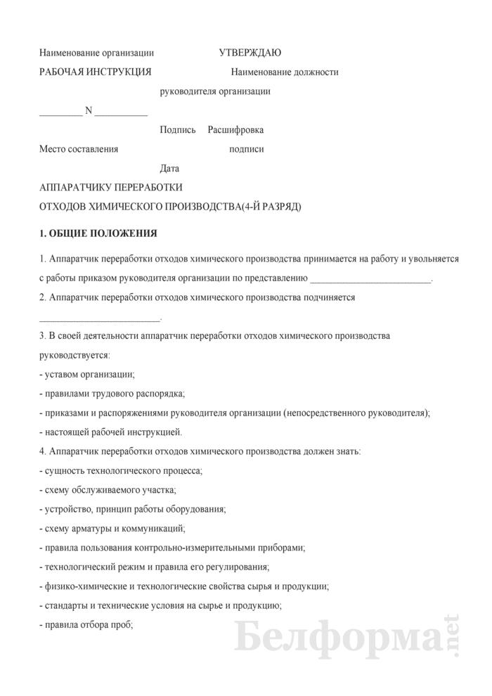 Рабочая инструкция аппаратчику переработки отходов химического производства (4-й разряд). Страница 1