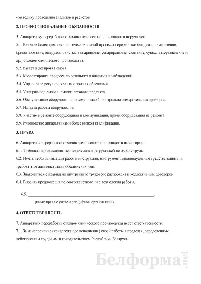 Рабочая инструкция аппаратчику переработки отходов химического производства (5-й разряд). Страница 2