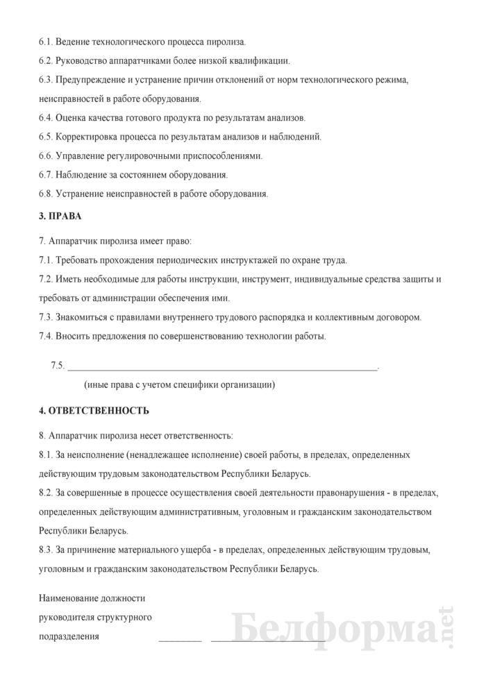 Рабочая инструкция аппаратчику пиролиза (6-й разряд). Страница 2