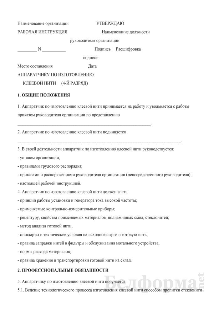 Рабочая инструкция аппаратчику по изготовлению клеевой нити (4-й разряд). Страница 1