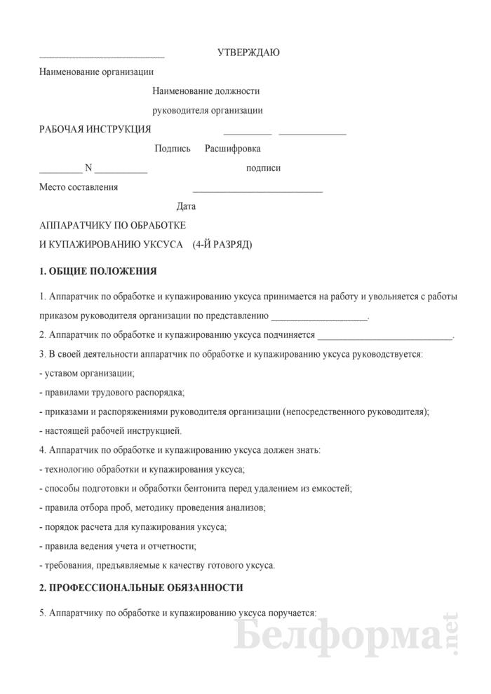 Рабочая инструкция аппаратчику по обработке и купажированию уксуса (4-й разряд). Страница 1