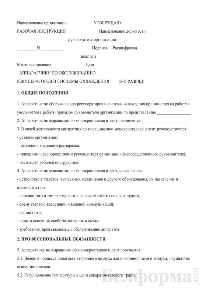 Рабочая инструкция аппаратчику по обслуживанию рекуператоров и системы охлаждения (5 - 4-й разряды). Страница 1
