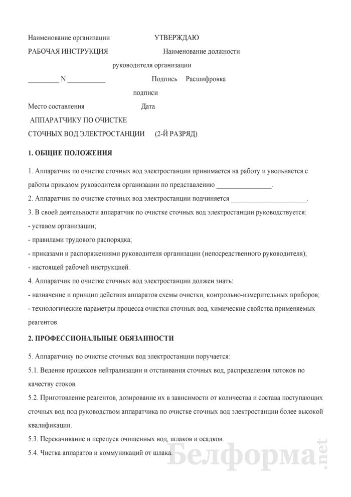 Рабочая инструкция аппаратчику по очистке сточных вод электростанции (2-й разряд). Страница 1