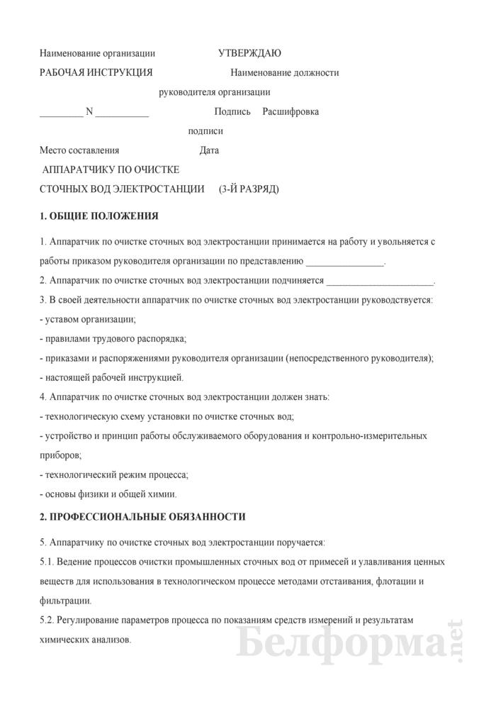 Рабочая инструкция аппаратчику по очистке сточных вод электростанции (3-й разряд). Страница 1