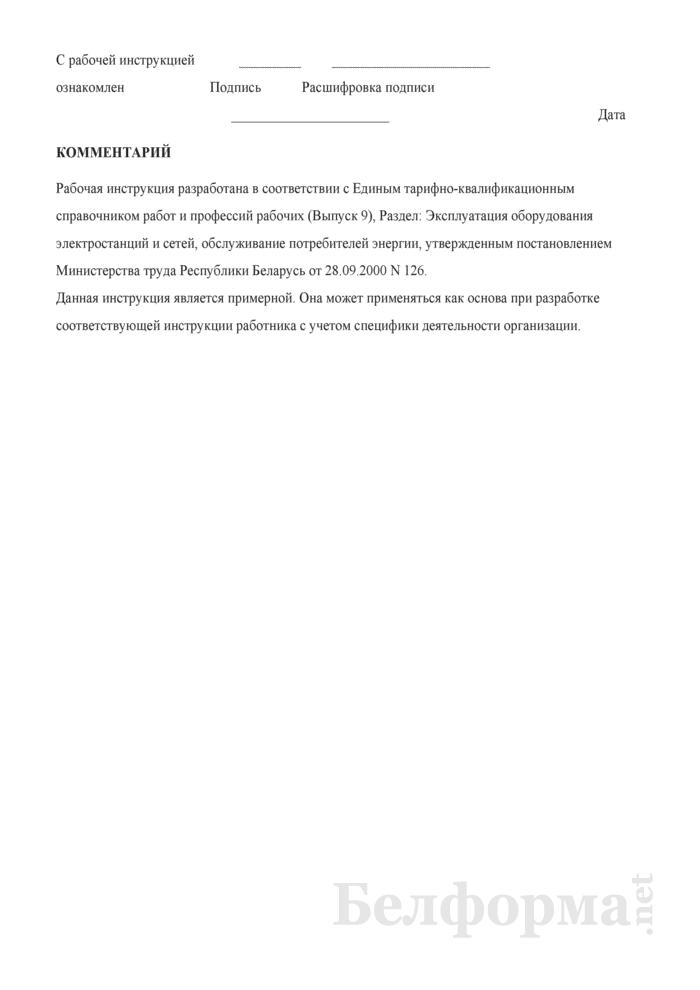 Рабочая инструкция аппаратчику по очистке сточных вод электростанции (3-й разряд). Страница 3