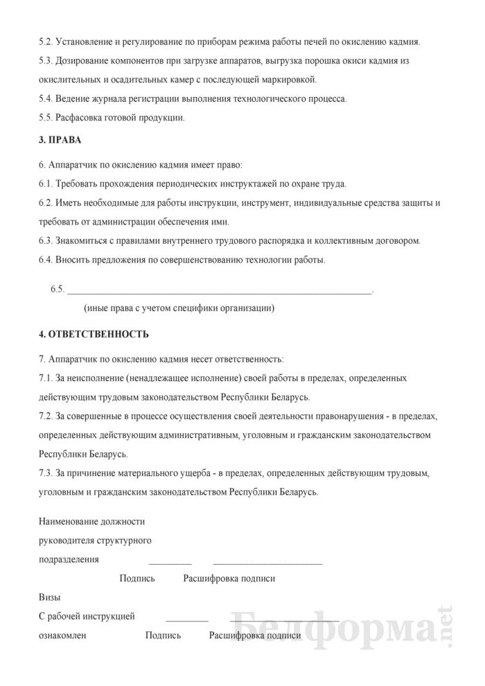 Рабочая инструкция аппаратчику по окислению кадмия (4-й разряд). Страница 2