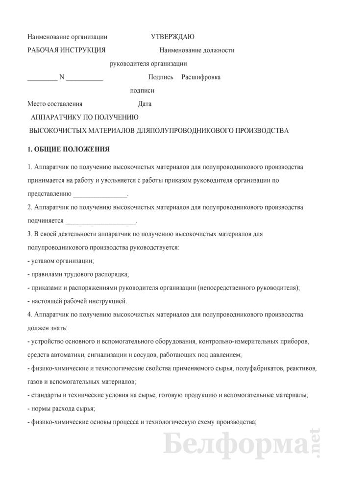 Рабочая инструкция аппаратчику по получению высокочистых материалов для полупроводникового производства (3 - 5-й разряды). Страница 1