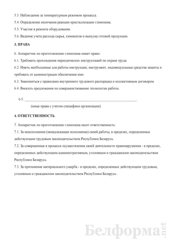 Рабочая инструкция аппаратчику по приготовлению глинозема (4-й разряд). Страница 2