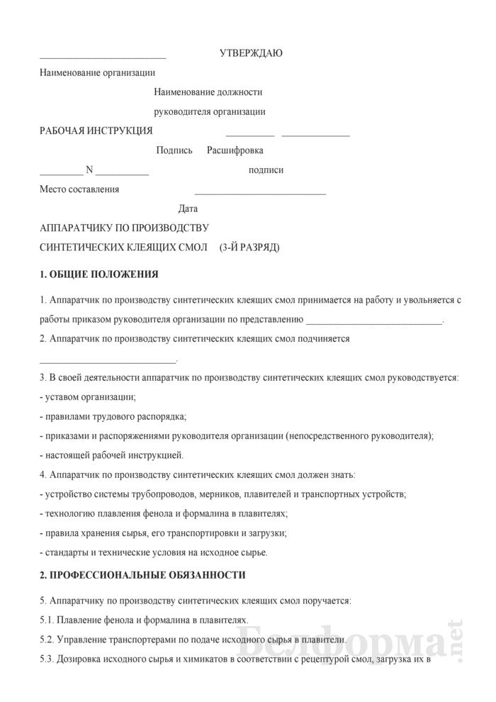 Рабочая инструкция аппаратчику по производству синтетических клеящих смол (3-й разряд). Страница 1