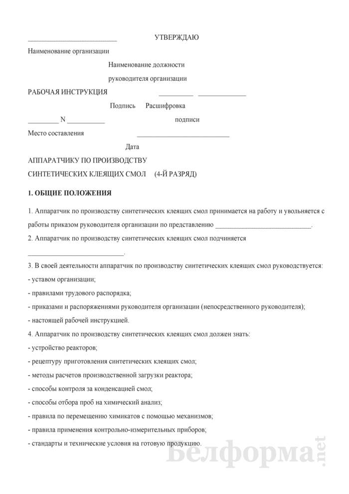 Рабочая инструкция аппаратчику по производству синтетических клеящих смол (4-й разряд). Страница 1