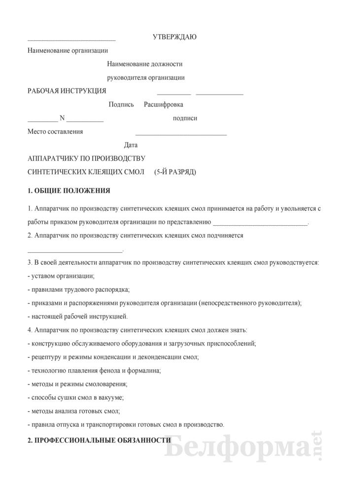 Рабочая инструкция аппаратчику по производству синтетических клеящих смол (5-й разряд). Страница 1