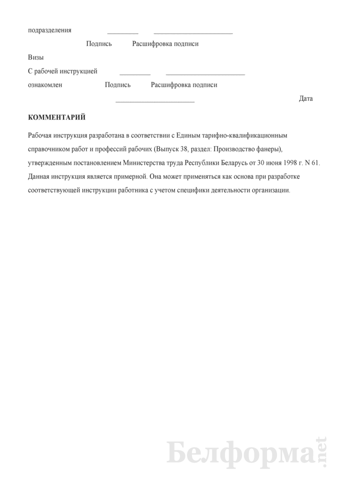 Рабочая инструкция аппаратчику по производству синтетических клеящих смол (5-й разряд). Страница 3