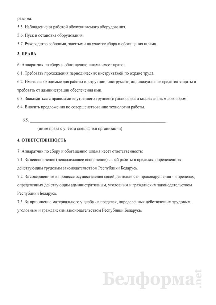 Рабочая инструкция аппаратчику по сбору и обогащению шлама (4-й разряд). Страница 2