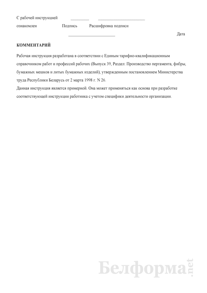 Рабочая инструкция аппаратчику по выщелачиванию фибры (4-й разряд). Страница 3