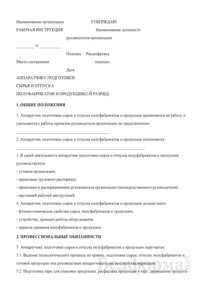 Рабочая инструкция аппаратчику подготовки сырья и отпуска полуфабрикатов и продукции (2-й разряд). Страница 1