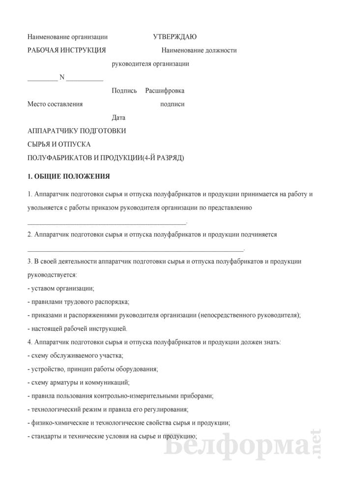 Рабочая инструкция аппаратчику подготовки сырья и отпуска полуфабрикатов и продукции (4-й разряд). Страница 1