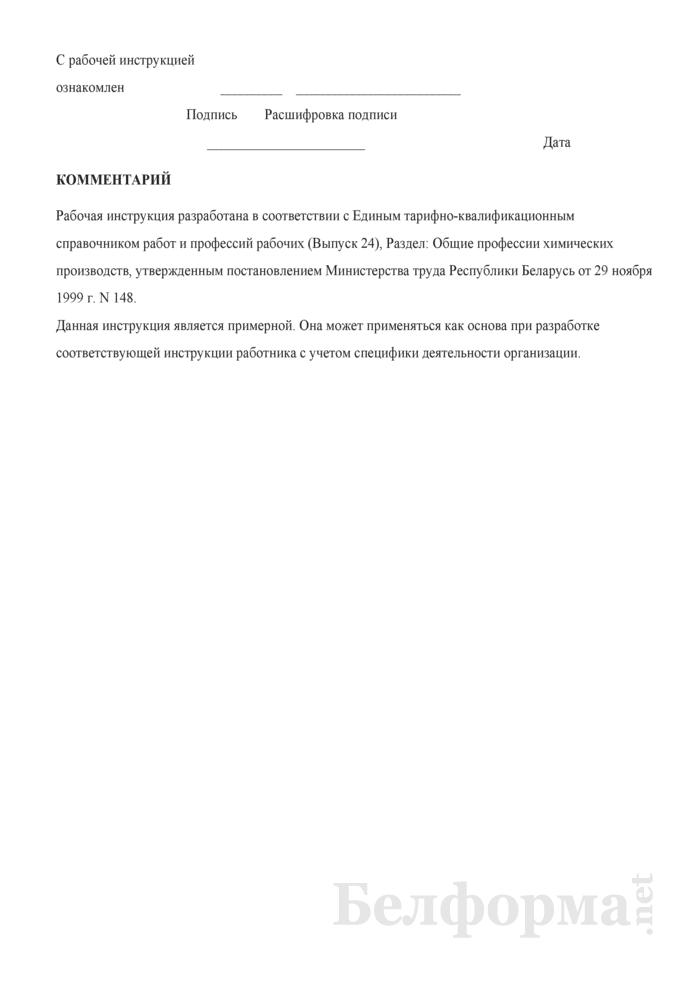 Рабочая инструкция аппаратчику подготовки сырья и отпуска полуфабрикатов и продукции (4-й разряд). Страница 4
