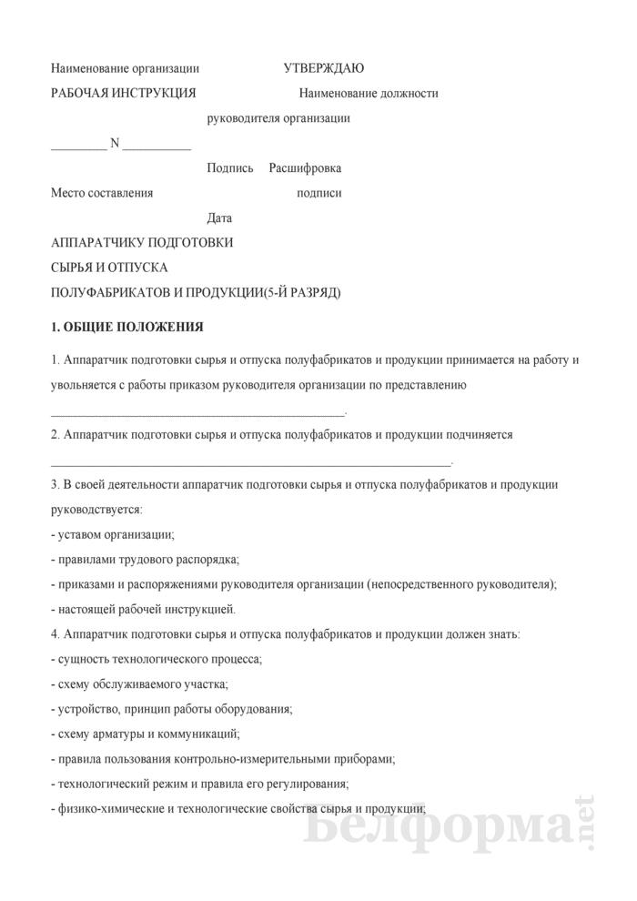 Рабочая инструкция аппаратчику подготовки сырья и отпуска полуфабрикатов и продукции (5-й разряд). Страница 1