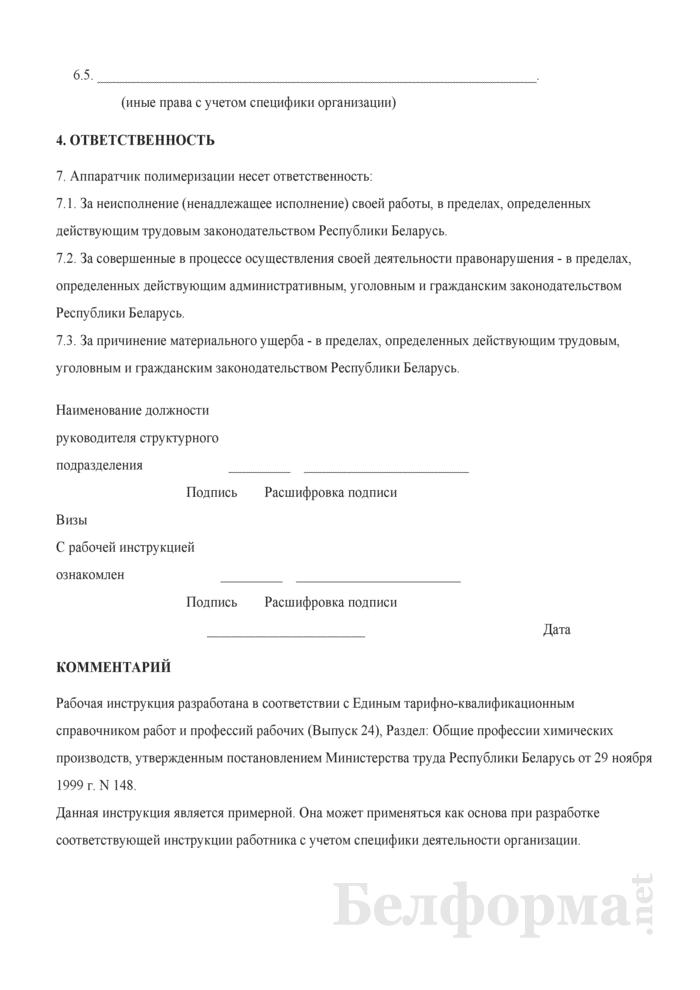 Рабочая инструкция аппаратчику полимеризации (4-й разряд). Страница 3