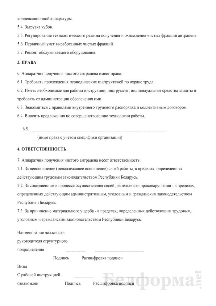 Рабочая инструкция аппаратчику получения чистого антрацена (5-й разряд). Страница 2