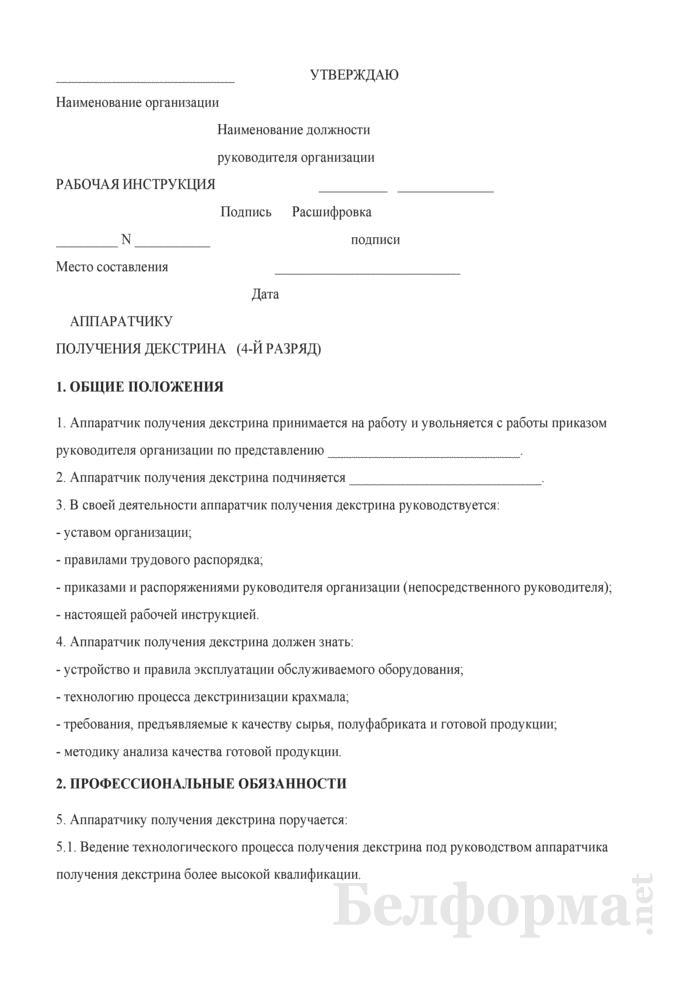 Рабочая инструкция аппаратчику получения декстрина (4-й разряд). Страница 1