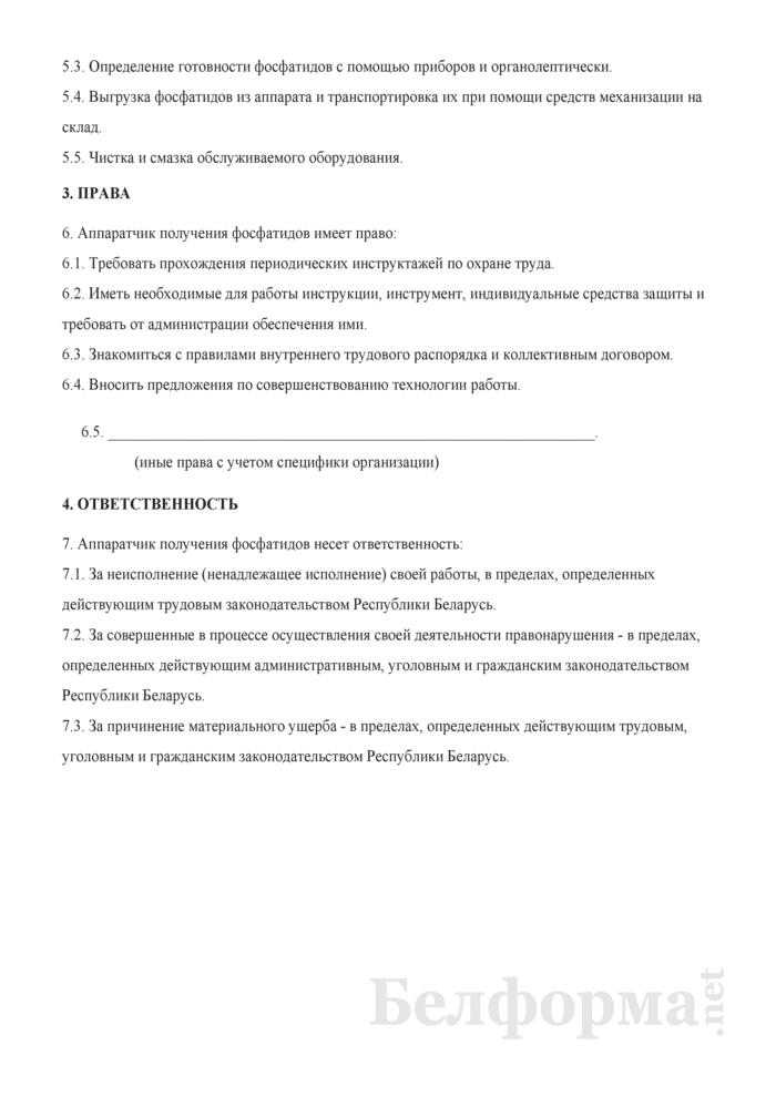 Рабочая инструкция аппаратчику получения фосфатидов (3-й разряд). Страница 2