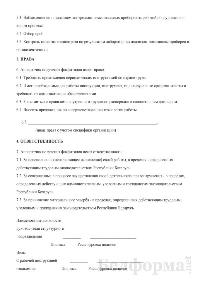 Рабочая инструкция аппаратчику получения фосфатидов (4-й разряд). Страница 2