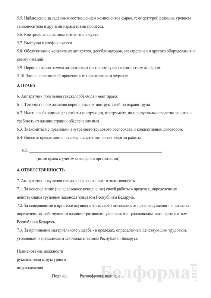 Рабочая инструкция аппаратчику получения гексахлорбензола (3-й разряд). Страница 2