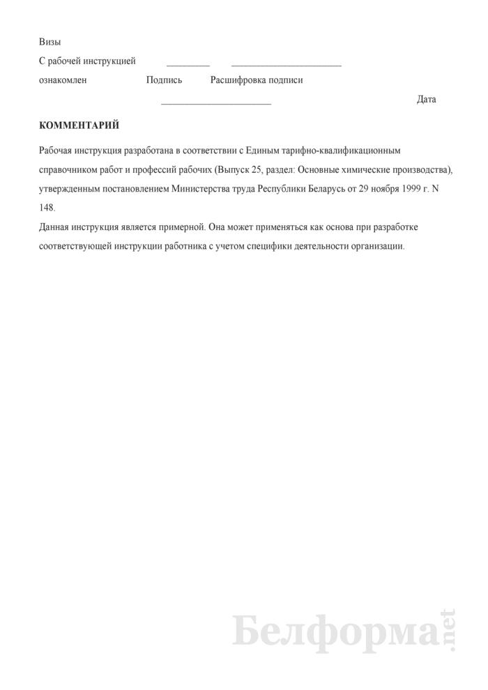 Рабочая инструкция аппаратчику получения гексахлорбензола (3-й разряд). Страница 3