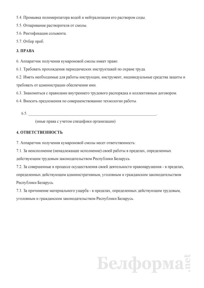 Рабочая инструкция аппаратчику получения кумароновой смолы (4-й разряд). Страница 2