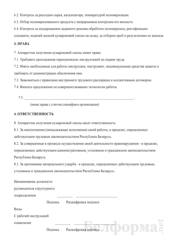 Рабочая инструкция аппаратчику получения кумароновой смолы (6-й разряд). Страница 2