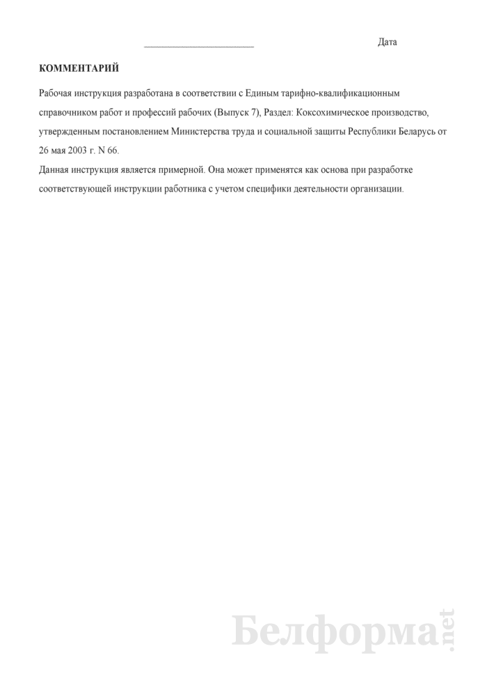 Рабочая инструкция аппаратчику получения кумароновой смолы (6-й разряд). Страница 3