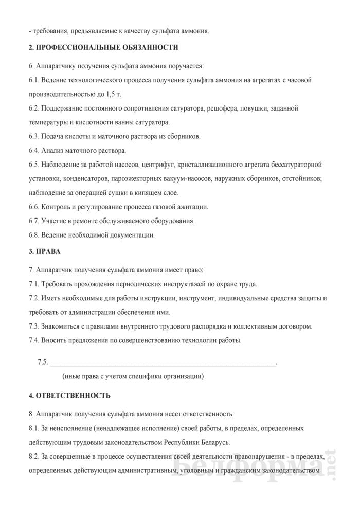 Рабочая инструкция аппаратчику получения сульфата аммония (5 - 6-й разряды). Страница 2