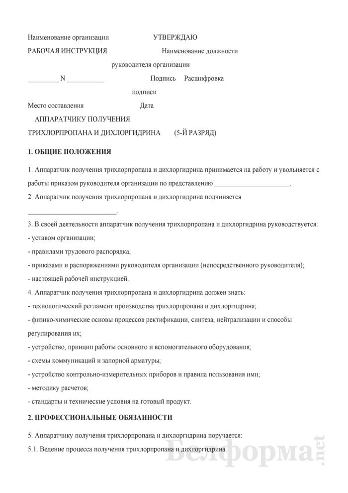 Рабочая инструкция аппаратчику получения трихлорпропана и дихлоргидрина (5-й разряд). Страница 1
