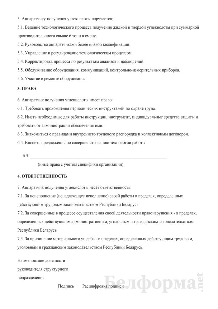 Рабочая инструкция аппаратчику получения углекислоты (5-й разряд). Страница 2