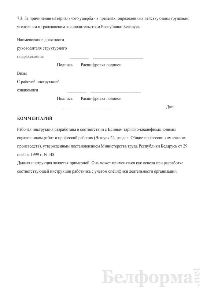 Рабочая инструкция аппаратчику приготовления химических растворов (3-й разряд). Страница 3