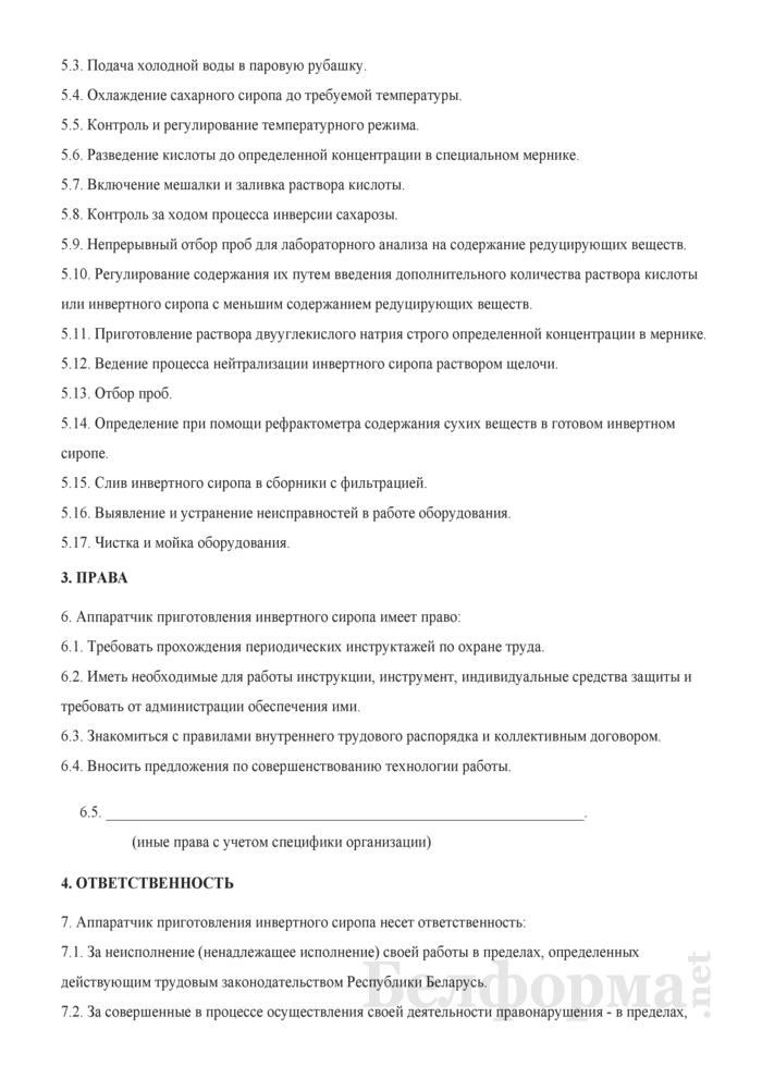 Рабочая инструкция аппаратчику приготовления инвертного сиропа (4-й разряд). Страница 2