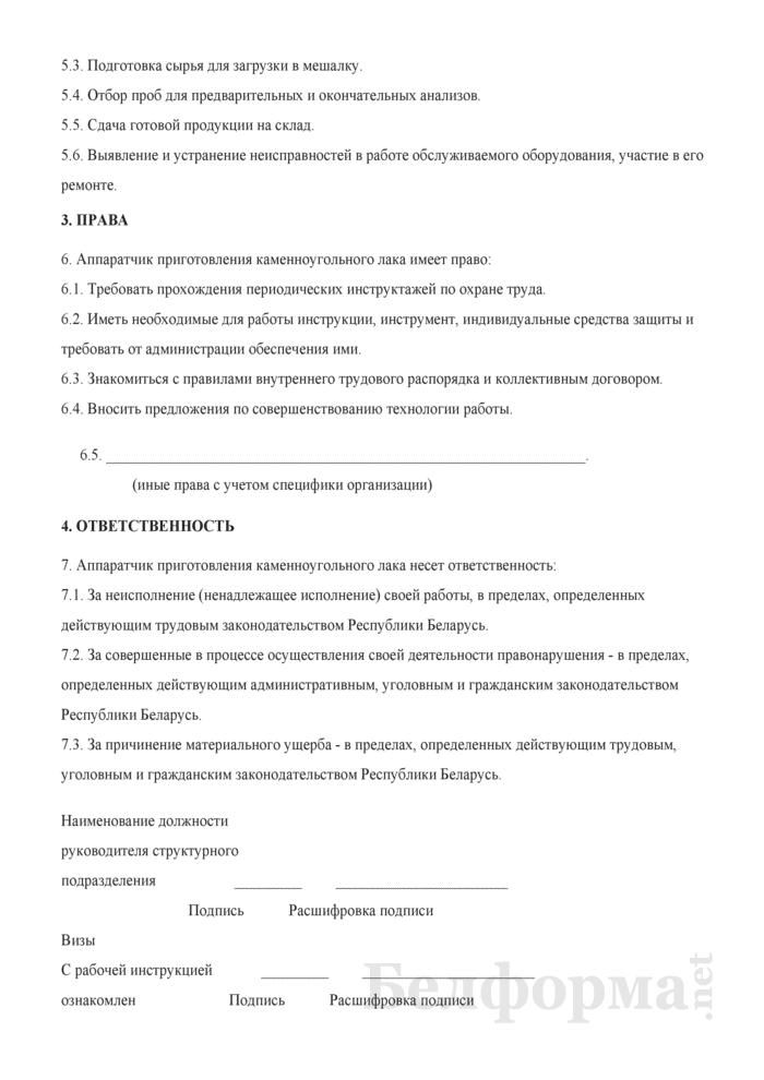 Рабочая инструкция аппаратчику приготовления каменноугольного лака (3-й разряд). Страница 2