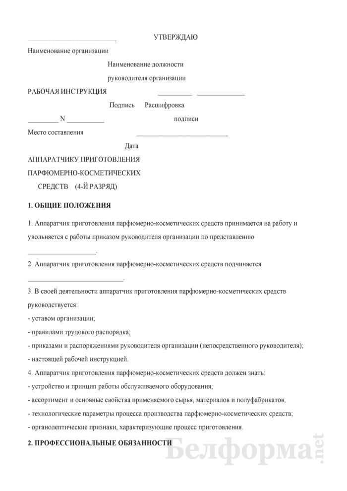 Рабочая инструкция аппаратчику приготовления парфюмерно-косметических средств (4-й разряд). Страница 1