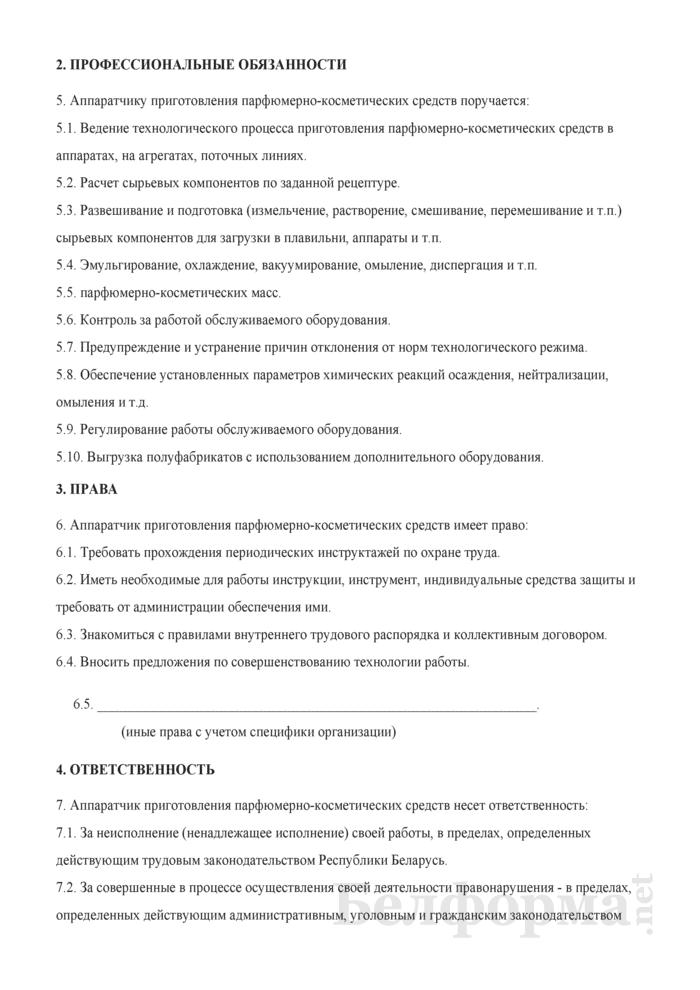 Рабочая инструкция аппаратчику приготовления парфюмерно-косметических средств (5-й разряд). Страница 2